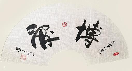 罗清泉作品7