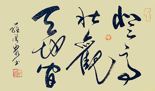 罗清泉作品9