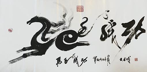 王全博作品3《马到成功》