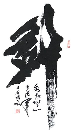 王全博作品5《剑》