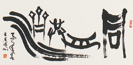 王全博作品7《同舟共济》