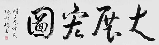 张帙栋作品1