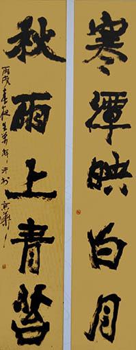 榜书《寒潭映白月,秋雨上青苔》对联 规格:234cm×53cmx2
