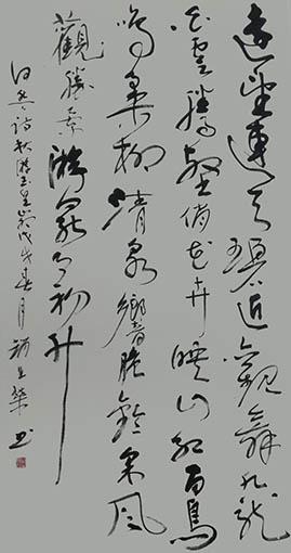 草书《远望连天碧》中堂 规格:180cm×97cm
