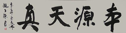 行书《本源天真》牌匾 规格:180cm×49cm