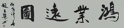 行书《鸿业远图》横幅 规格:138cm×34cm