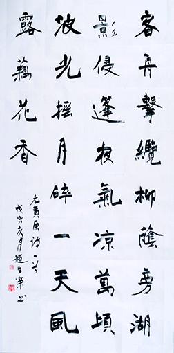 楷书 黄庚诗《临平泊舟》中堂 规格:138cm×69cm