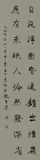 楷书《日没浮图昏》条幅 规格:138cm×34cm