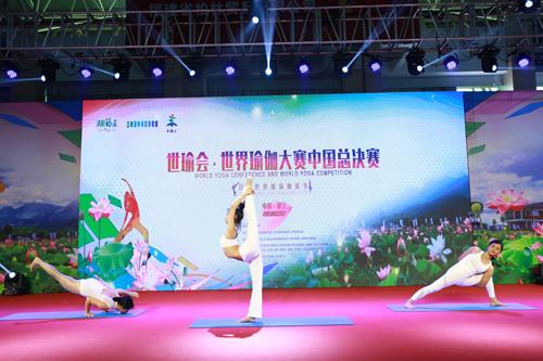 2018为荷而来·世界瑜伽大会 中国建宁隆重举行