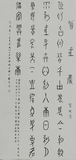 张木森作品3