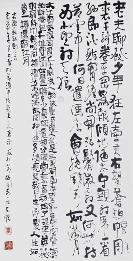 《苏轼词二首》