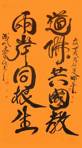 《道佛共国教 两岸同根生》规格:97x180cm