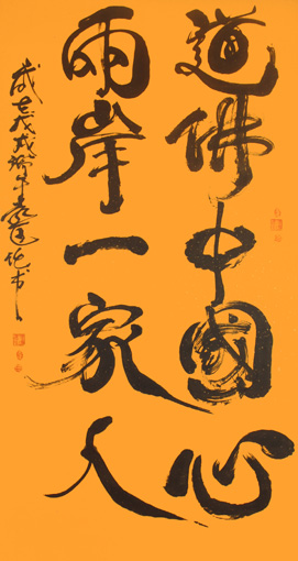 《道佛中国心 两岸一家人》规格:97x180cm