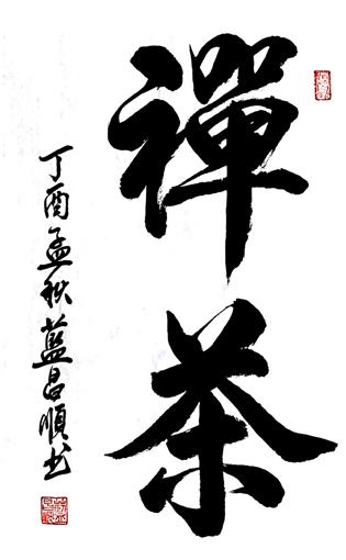 蓝昌顺《禅茶》4尺3开