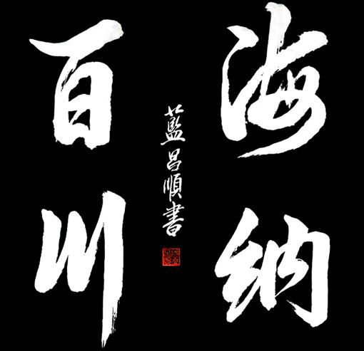 蓝昌顺《海纳百川》4尺斗方