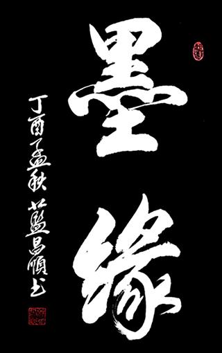 蓝昌顺《墨缘 》4尺3开