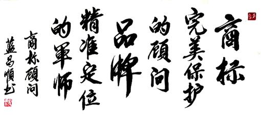 蓝昌顺《商标品牌》50x120cm