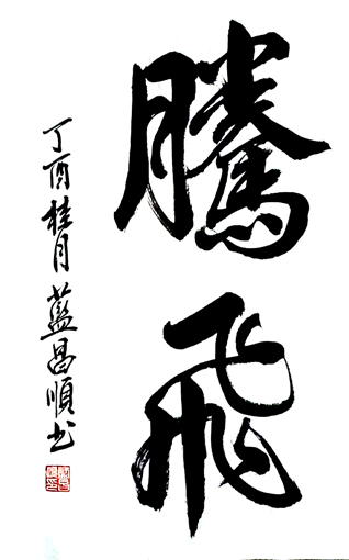 蓝昌顺《腾飞》4尺3开