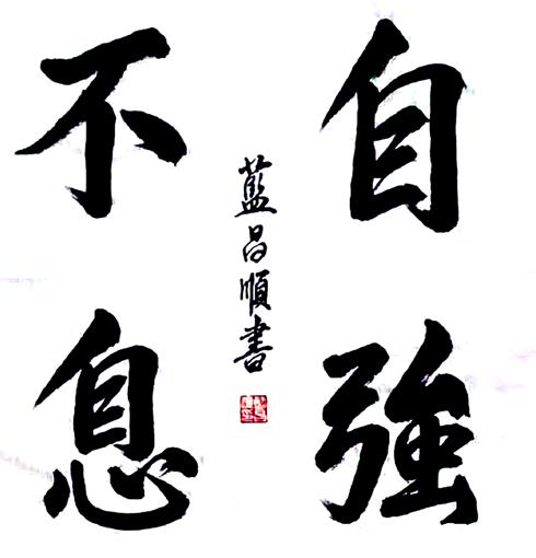 蓝昌顺《自强不息》4尺斗方