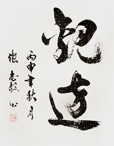 张志毅作品2