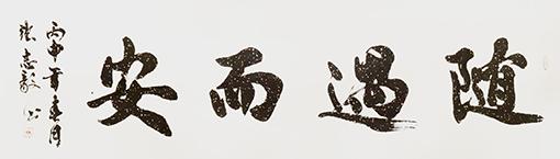 张志毅作品3