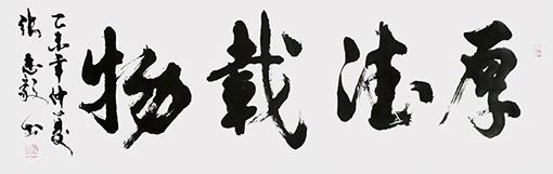 张志毅作品4