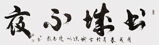 张志毅作品6