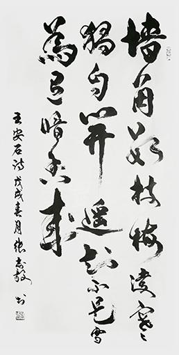 张志毅作品8