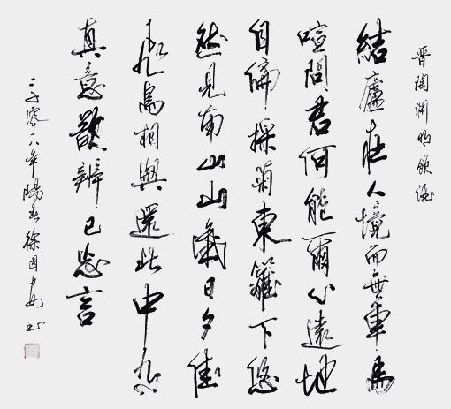 中国书画名家徐国安艺术人生访谈录