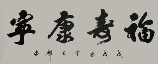 董光辉作品2《福寿康宁》