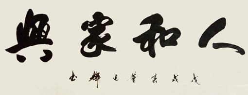 董光辉作品4《人和家兴》