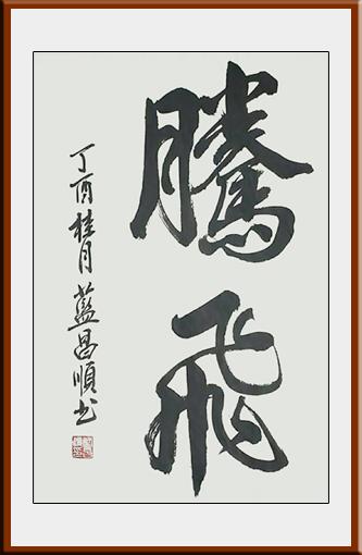 蓝昌顺作品2