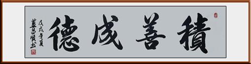 蓝昌顺作品3