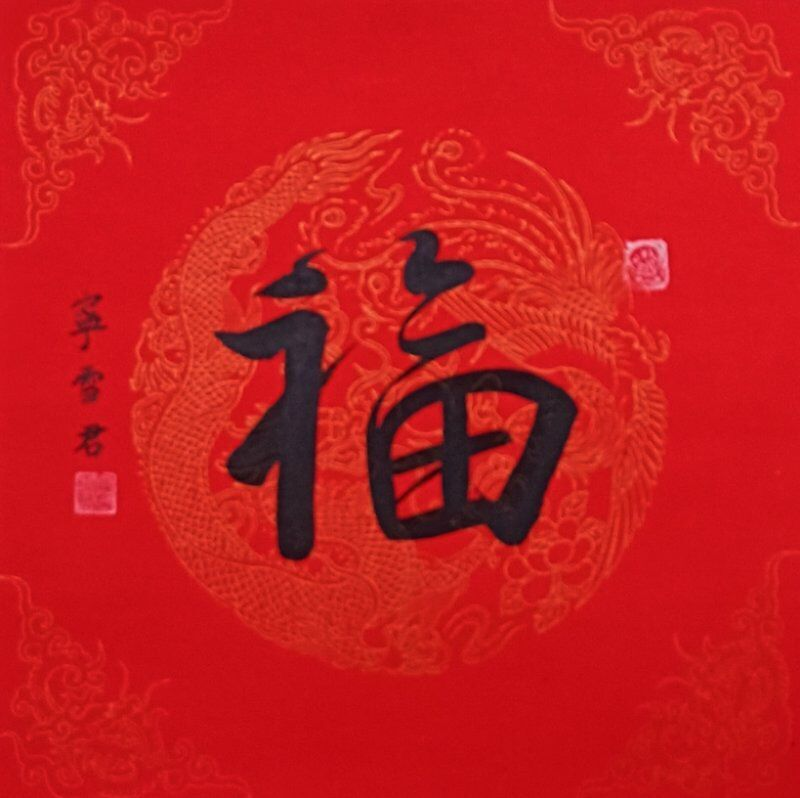上图:宁雪君的国礼书法《福》