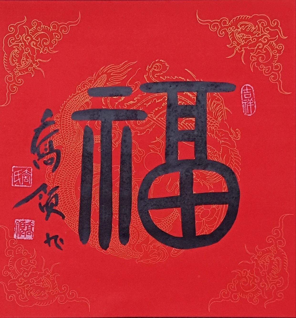 塞拉利昂驻华大使馆收藏乔领的书法作品中国《福》
