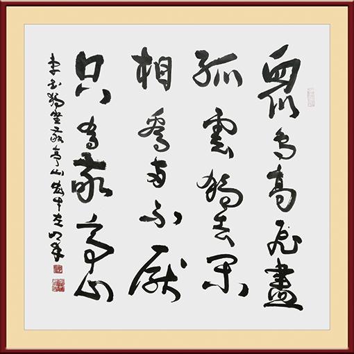 嵇宏才作品 李白《独坐敬亭山》(左笔书写作品)