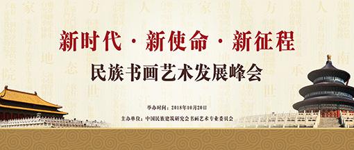 民族书画艺术发展峰会将于十月在京召开