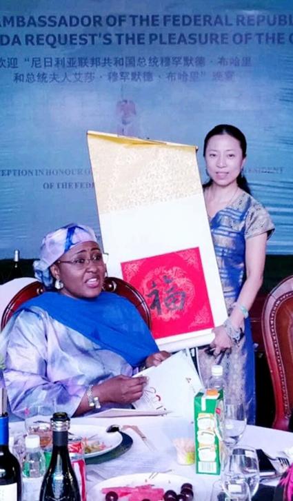 2018年9月1日,尼日利亚联邦共和国总统穆罕默德·布哈里及夫人艾莎乘坐专机抵达北京,出席中非合作论坛北京峰会。