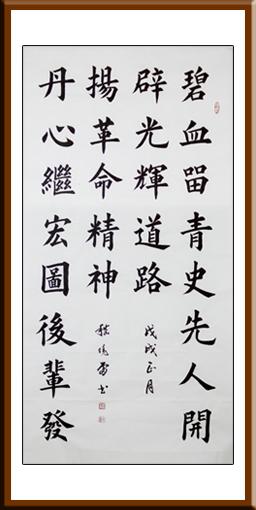 《嵇境雷楹联》