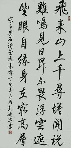 王安石诗《登飞来峰》