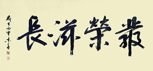 四尺《发荣滋长》2016年作