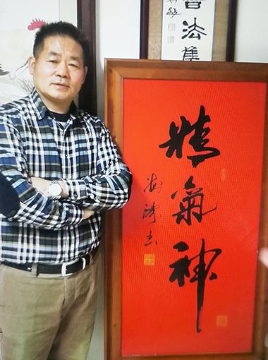 吴海涛照片