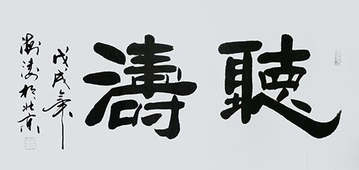 吴海涛作品2