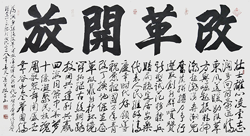 《改革开放》藏头诗 尺寸:178X98cm