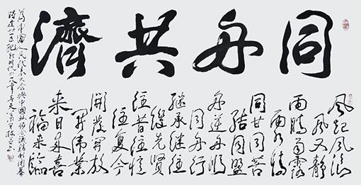 《同舟共济》藏头诗 尺寸:138x69cm