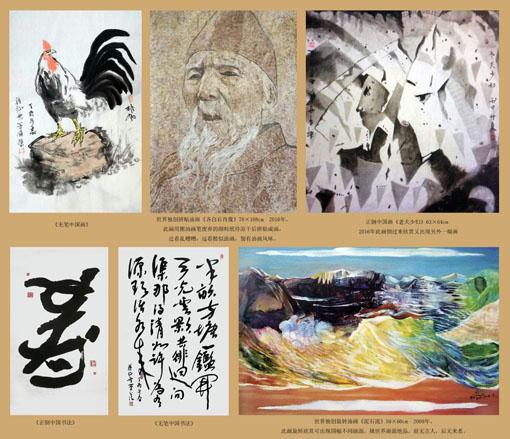 蒋征发明的六大画种