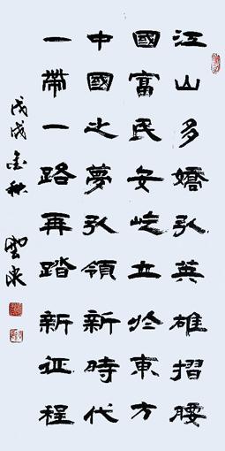 《江山多娇引英雄折腰,国富民安屹立于东方;中国之梦引领新时代,一带一路再踏新征程。》
