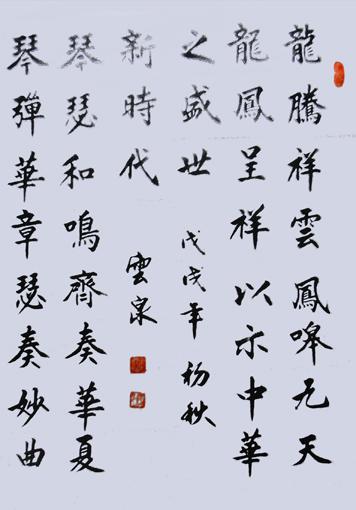 《龙腾祥云凤翱九天,龙凤呈祥以示中华之盛世;琴弹华章瑟奏妙曲,琴瑟和鸣齐奏华夏新时代》