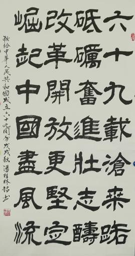 自作诗《中华崛起尽风流》
