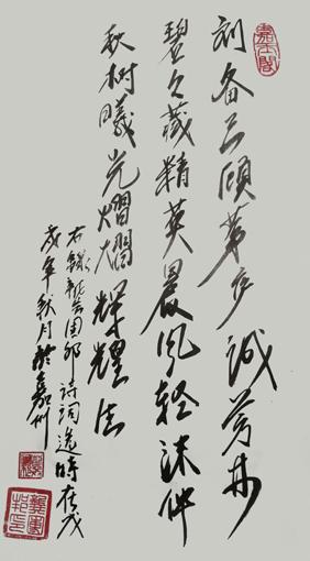 《刘备三顾茅庐诚,芳林碧碧藏精英;晨风轻沫仲秋树,曦光熠熠辉煌生!》
